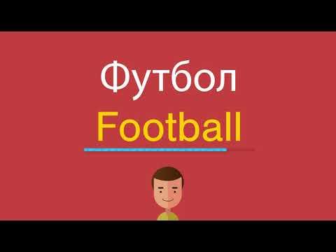 Футбол перевод на английский [PUNIQRANDLINE-(au-dating-names.txt) 51