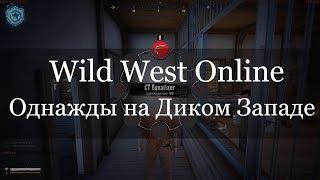 Игра Wild West Online - однажды на Диком Западе