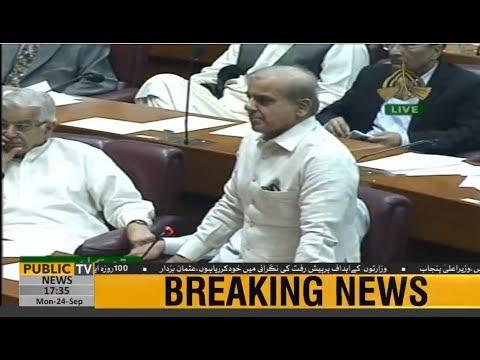 Opposition Leader Shehbaz Sharif addresses National Assembly session | 24 September 2018