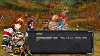 星空幻想 1村 馮德斯村 主線 part5 thumbnail