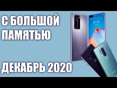 ТОП—8. Лучшие смартфоны с большой памятью (128, 256, 512 Гб). Сентябрь 2020 года. Рейтинг!