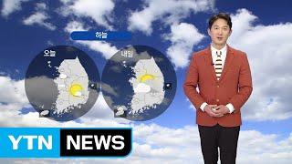 [날씨] 내일 구름만 많은 날씨...밤사이 꽃샘추위 / YTN
