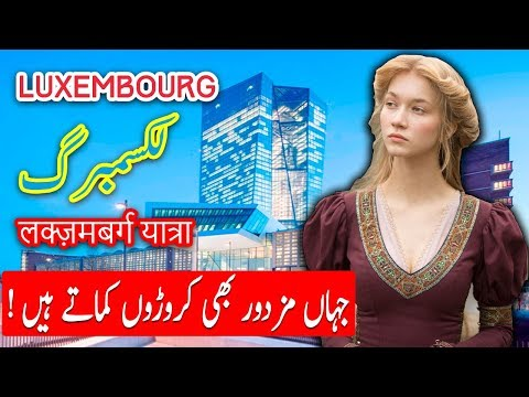 Travel To Luxembourg | History | Documentary | Story | Urdu/Hindi | Spider Bull | لکسمبرگ کی سیر