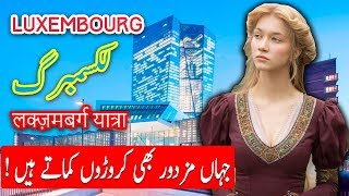 Travel To Luxembourg   History Documentary in Urdu And Hindi   Spider Tv   لکسمبرگ کی سیر