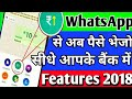 WhatsApp New Payments Option | How To Add Payment Feature On Whatsapp | Suraj Tech Bc