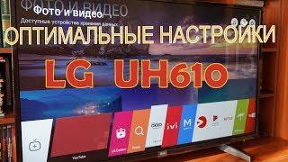 LG UH610 Настройка 4К телевизора