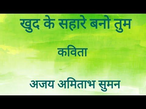 खुद के सहारे बनो तुम:#Hindi_Kavita #Kavita #Hindi_Poem #Hamara_manch #Kavi_manch #ajay_amitabh_suman