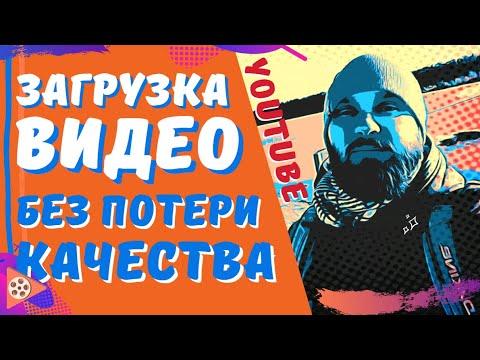 Как загрузить видео на YouTube БЕЗ ПОТЕРИ КАЧЕСТВА / Единственно верный способ!!!