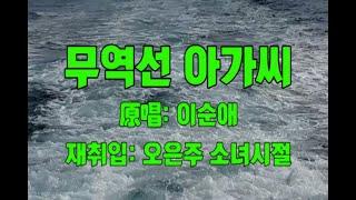 무역선 아가씨 - 이순애 & 오은주 (소녀시절 노래)