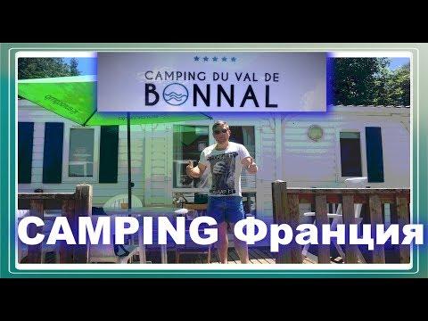 Кемпинг во Франции Val De Bonnal.#отдых#франция#жизньвгермании#всёогермании#