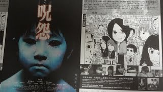 呪怨 2003 映画チラシ 2003年1月25日公開 【映画鑑賞&グッズ探求記 映...