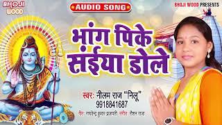 भांग पिके संईया डोले | Nilam Raj  (Nilu ) | Bhang Pike Saiya Dole He | Bhojpuri Kanwar Geet 2021