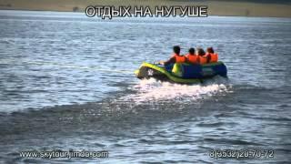 Отдых на Нугуше.mpg(Отдых на Нугуше выходные и праздничные дни Выезд иэ Оренбурга утром, возвращение вечером или 2 дня Куча..., 2012-06-20T12:47:53.000Z)