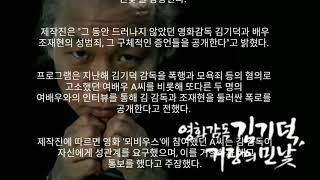 또다른 폭로…MBC PD수첩 '영화감독 김기덕, 거장의 민낯'