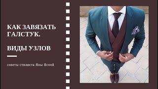 Мужской галстук. Как завязать. Как выбрать узел
