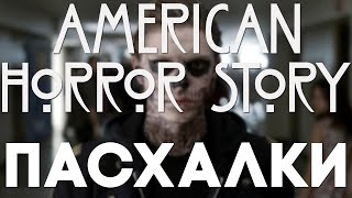 Пасхалки в American Horror Story [Easter Eggs]