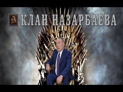 Клан Назарбаева -