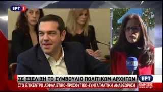 Ρεπορτάζ της ΕΡΤ από το Συμβούλιο Πολιτικών αρχηγών