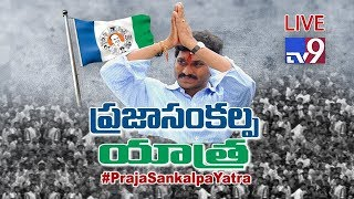 YS Jagan Public Meeting || Praja Sankalpa Yatra || Tanuku, West Godavari district - TV9