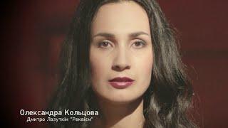Олександра Кольцова читає вірш Дмитра Лазуткіна
