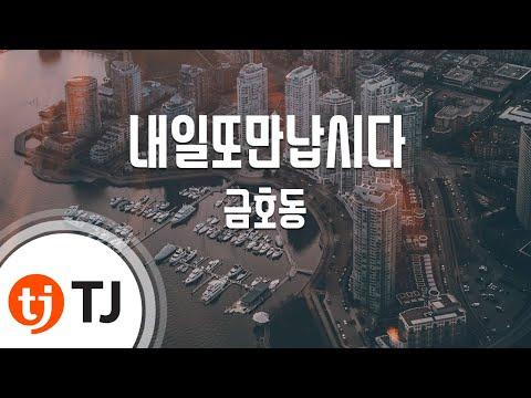 [TJ노래방] 내일또만납시다 - 금호동 (Guemhodong) / TJ Karaoke