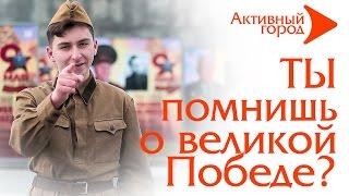 ТЫ ПОМНИШЬ О ВЕЛИКОЙ ПОБЕДЕ ? Опрос горожан Сталин Война 9 мая