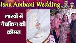 Isha Ambani Wedding: Cost of Napkins in the party will leave you in surprise! | Boldsky