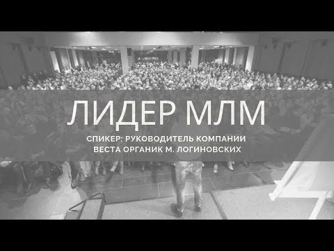 Лидер МЛМ. Спикер руководитель компании Веста Органик Михаил Логиновских