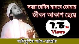 vuclip Sondha Jedin Nambe #1 | New Islamic Song | Ainuddin Al-Azad