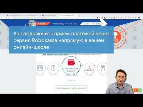Как подключить прием платежей через Robokassa в вашей онлайн-школе сервиса Emdesell