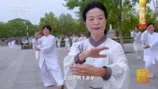《中国影像方志》 第428集 山东鱼台篇| CCTV科教