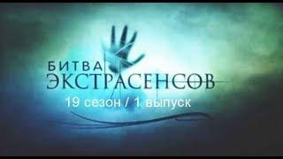 Битва экстрасенсов 19 сезон 1 выпуск (сентябрь 2018)