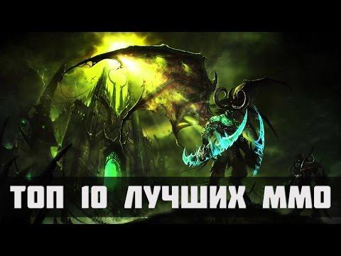 Топ 10 лучших ММОРПГ игр!