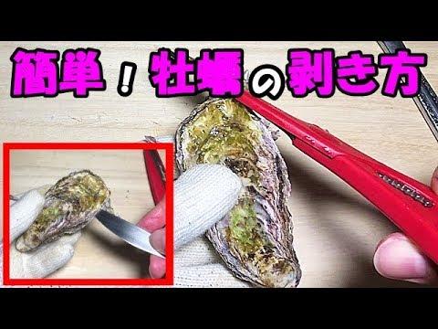 開け 方 殻 牡蠣