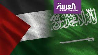 مرايا | السعودية وفلسطين .. الناس