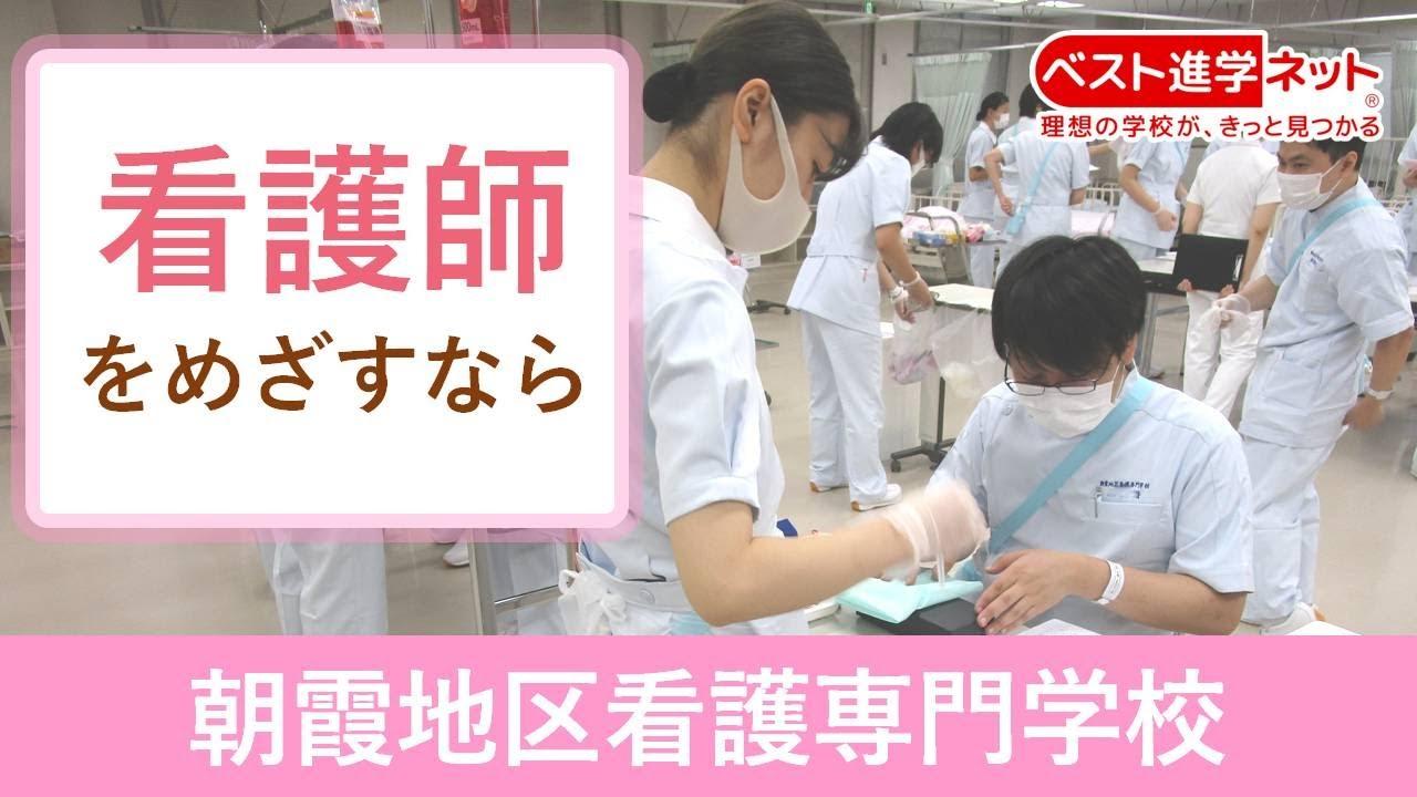 学校 慈恵 看護 専門