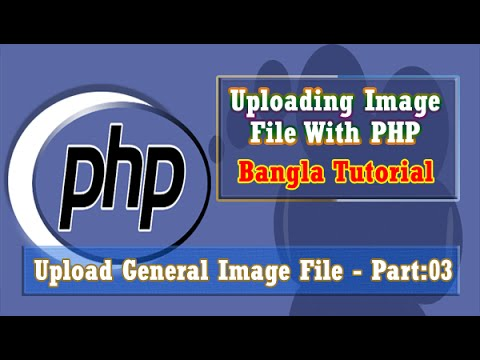 Uploading Image File With PHP (Upload General Image) : Part-03