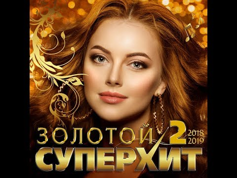 """Сборник """"Золотой Супер Хит – 2  2018/2019"""""""