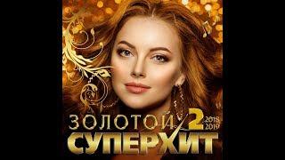 Сборник 'Золотой Супер Хит – 2  2018/2019'
