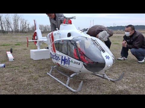 Giant RC Jet Heli  EC135  巨大ラジコンヘリコプター