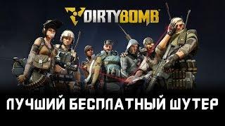 лучший бесплатный шутер  Обзор Dirty Bomb