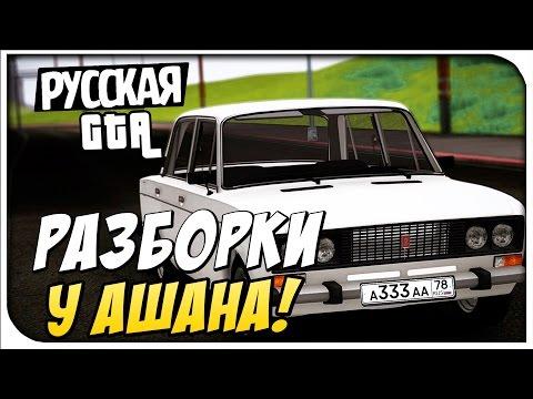 Разборки-у-Ашана!--crmp-#53-[-grand-role-play]