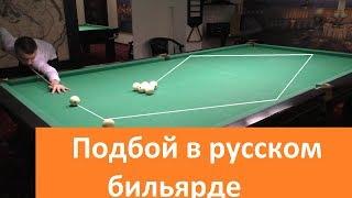 Подбой в русском бильярде
