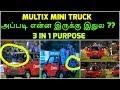 Multix Mini Truck  அப்படி என்ன இருக்கு இதுல ?? | 3 In 1 Purpose | Multix Mini Description