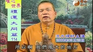 【禮運大同篇114】| WXTV唯心電視台
