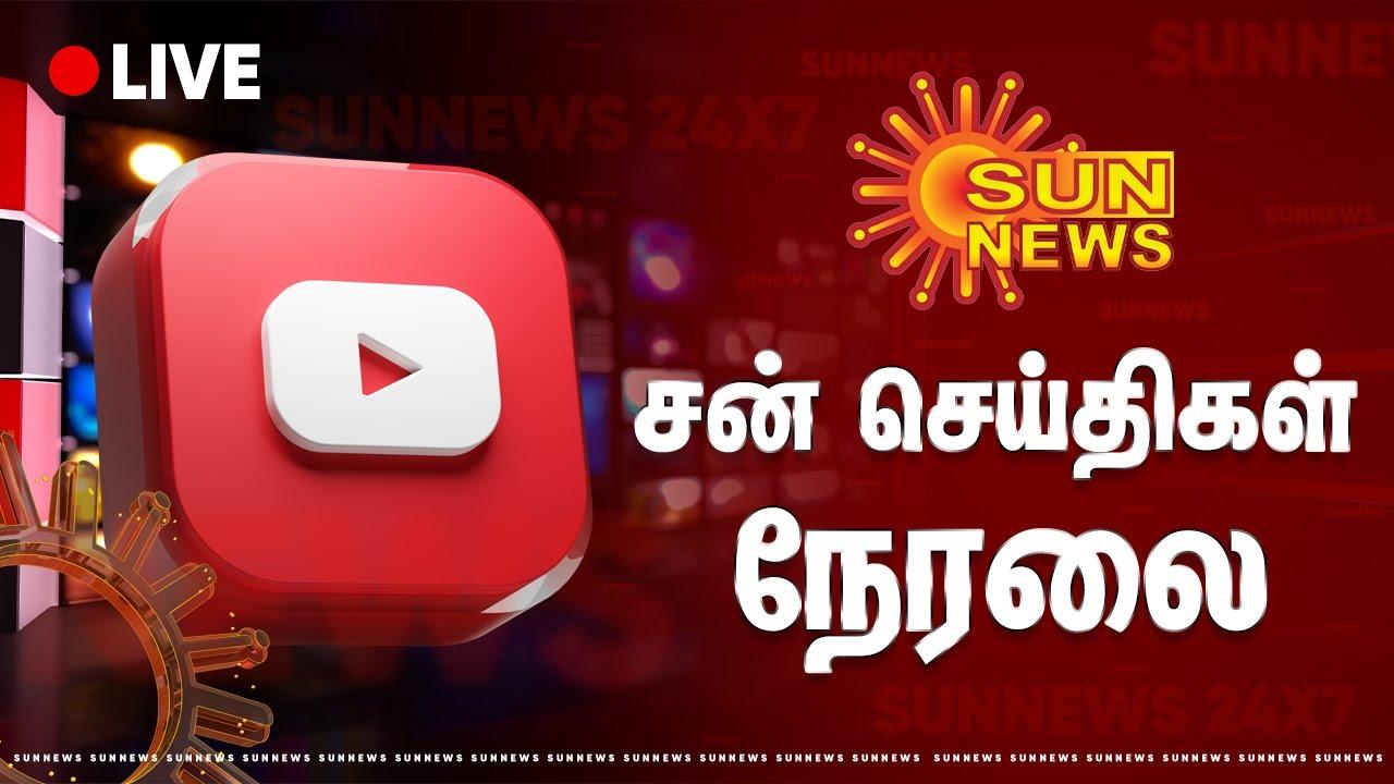Download 🔴LIVE: Sun News Live | சன் நியூஸ் | TN Politics | MK Stalin | Petrol Diesel Price Hike | Rain News