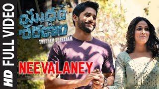Neevalaney Full Song Yuddham Sharanam   Chay Akkineni   Srikanth   Lavanya Tripathi