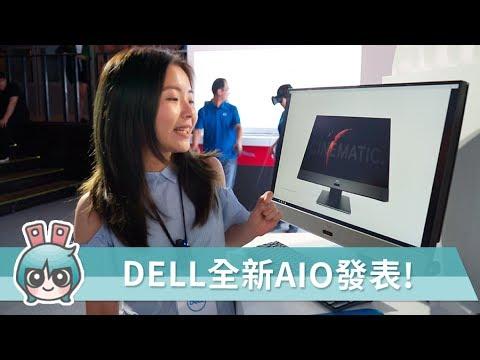 [Computex 2017] DELL新品出人意表可不是筆電這麼簡單!! Inspiron 27 7000/ Inspiron 24 5000 AiO登場!!