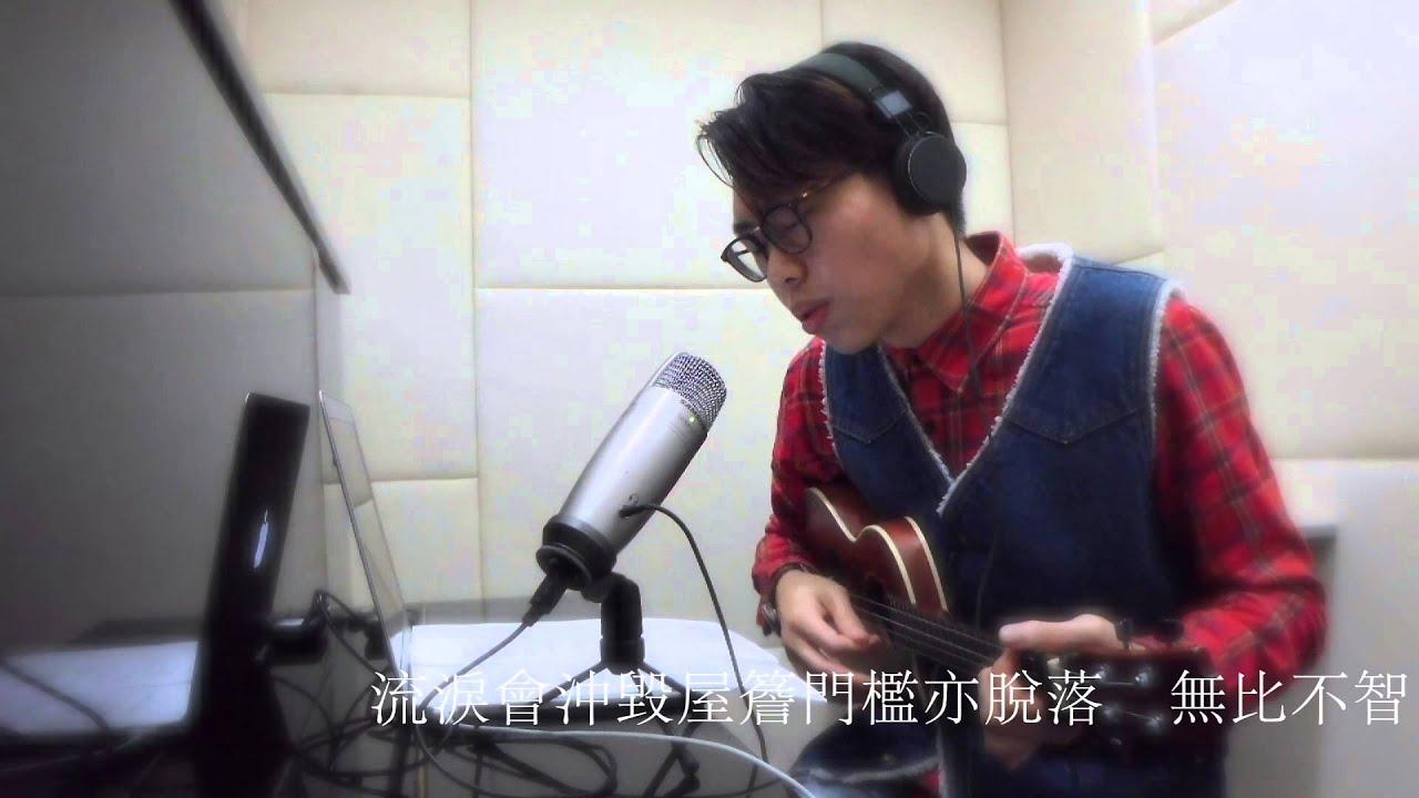 第八位:緋荔榭‧少年 張敬軒 Cover by BF - YouTube