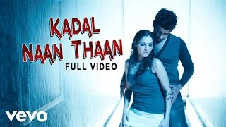 Endrendrum Punnagai - Kadal Naan Thaan Video | Harris Jayaraj